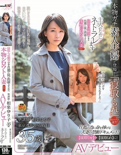 SDNT-001 Airaku Yuriko 35-year-old AV Debut