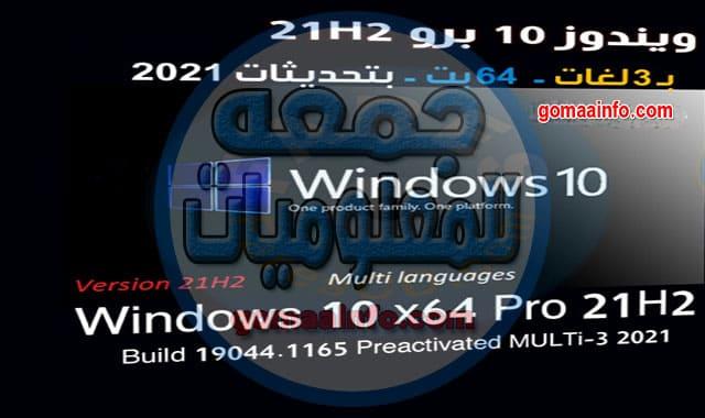 ويندوز 10 برو 20H1 بـ 3 لغات windows 10 pro 20H1