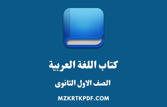 تحميل كتاب الامتحان للصف الاول الثانوى فى اللغة العربية PDF
