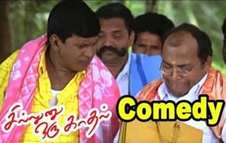 Sillunu Oru Kadhal | Full Movie Scenes | Vadivelu Best Comedy scene | Pesitruken Mama Comedy