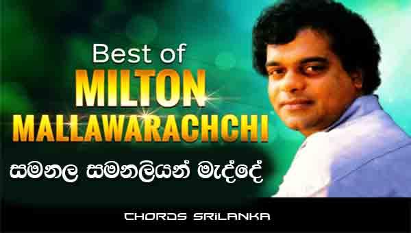 Samanala Samanaliyan chords, Milton Mallawarachchi chords, Samanala Samanaliyan song chords, Milton Mallawarachchi song chords,