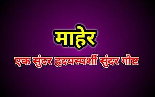 maher-good-thoughts-in-marathi-on-life-vb-vijay-bhagat