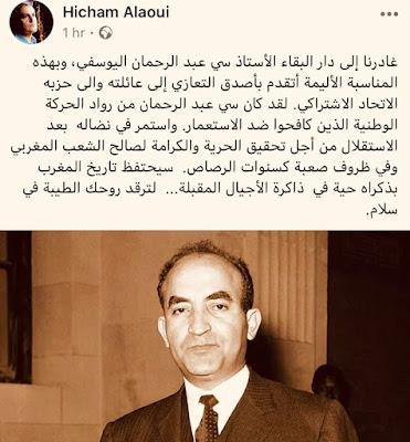 """عاجل...الأمير هشام العلوي ينعي وفاة الزعيم عبد الرحمن اليوسفي ويصفه بـ""""رائد الحركة الوطنية"""""""