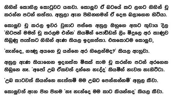 Hukana Katha Sinhala: Gossip9 Lanka: Sinhala Wela Katha And Wala Katha Stories