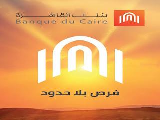 اعلان وظائف بنك القاهرة فبراير 2021