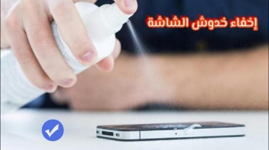 حيل ذكية لإصلاح شاشة الهاتف المخدوشة وجعلها تبدو جديدة 2021