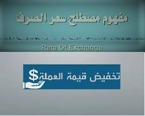 مفهوم سعر الصرف | تخفيض سعر العملة