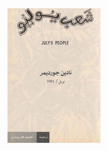 رواية شعب يوليو - نادين جورديمر pdf