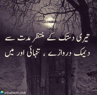 Teri Dastuk K Muntiser Mudat Say..  Demak Darwaze, Tanhai Aur Mein..!!  #urdushayari #urduquotes #life #sad #poetry