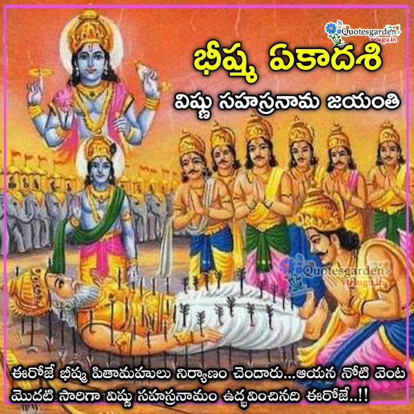 Bheeshma-ekadashi-Vishnu-sahasranama-jayanti-images-pictures-in-telugu