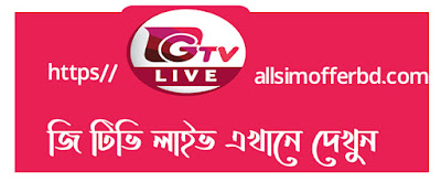 gtv live,live,live gtv,gtv live online,gazi tv live,live tv,gtv live now,gtv sports live,gtv live sports,live stream,cricket live gtv,gtv live cricket,g tv live,gtv live cricket match today,gazitv live,gtv,live cricket,cricket live,somoy tv live,youtube live,live tv online,bangla live tv,live tv gtv,gazi tv live now,gtv bpl live,gtv live app,bangladesh tv live,cricket live score