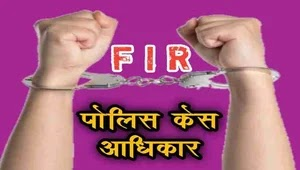 Police-Case-FIR-Rights