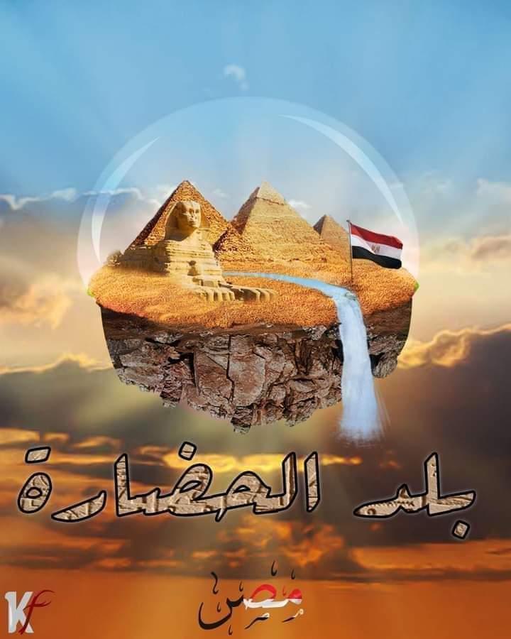 مصر الحضارة -  بقلم / نادية سعد الدين محمد