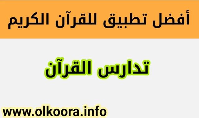 تحميل تطبيق تدارس القرآن مجانا للأندرويد و للأيفون / برنامج مصحف تدارس القرآن