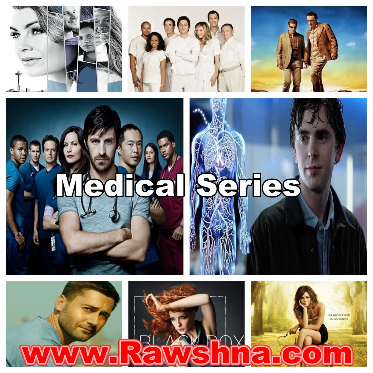 افضل مسلسلات طبية على الإطلاق