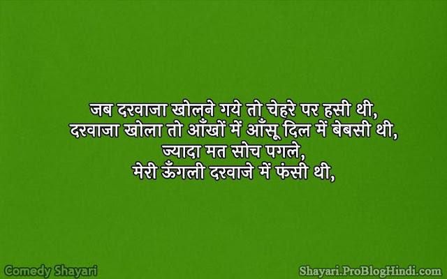 comedy shayari