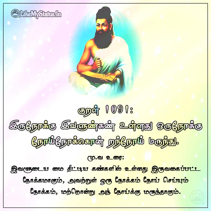 திருக்குறள் அதிகாரம் 110 - குறிப்பறிதல் - ஸ்டேட்டஸ்