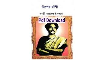 বিষের বাঁশী কাজী নজরুল ইসলাম Pdf Download