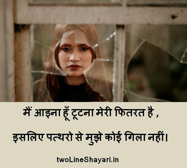 Sad Shayari Images, Sad Shayari Images hd , Sad Shayari Photo, Sad Shayari with images