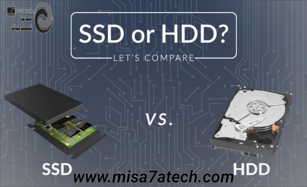 ما الفرق بين أقراص HDD و SSD   الفرق بين الـ HDD و الـ SSD.