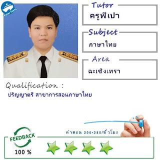 ครูพี่เปา (ID : 13526) สอนวิชาภาษาไทย ที่ฉะเชิงเทรา