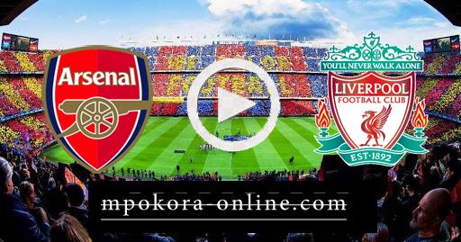 مشاهدة مباراة ليفربول وآرسنال بث مباشر كورة اون لاين 28-09-2020 الدوري الانجليزي