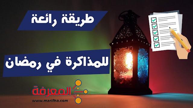 نصائح للمذاكرة في رمضان و تنظيم وقت الدراسة