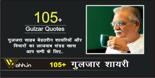 Gulzar-Quotes-Shayari