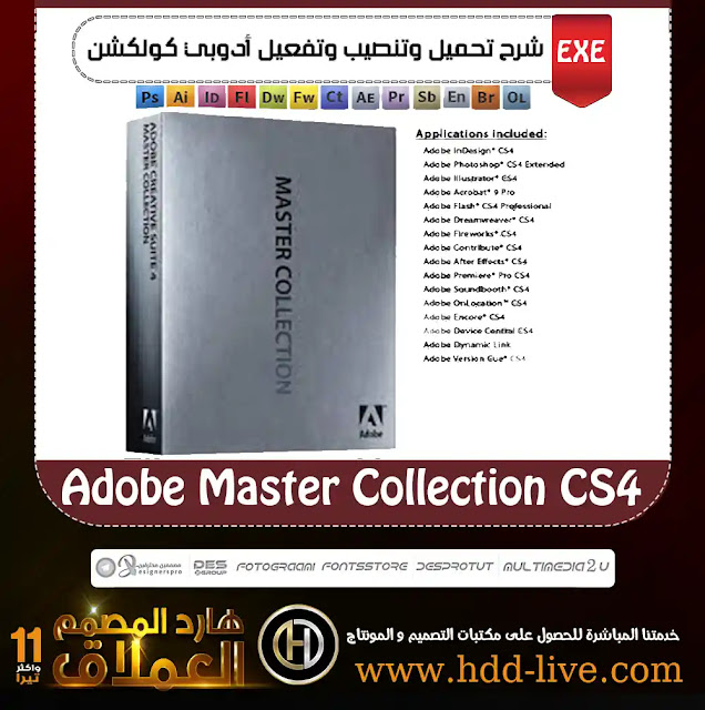 Adobe Master Collection CS4