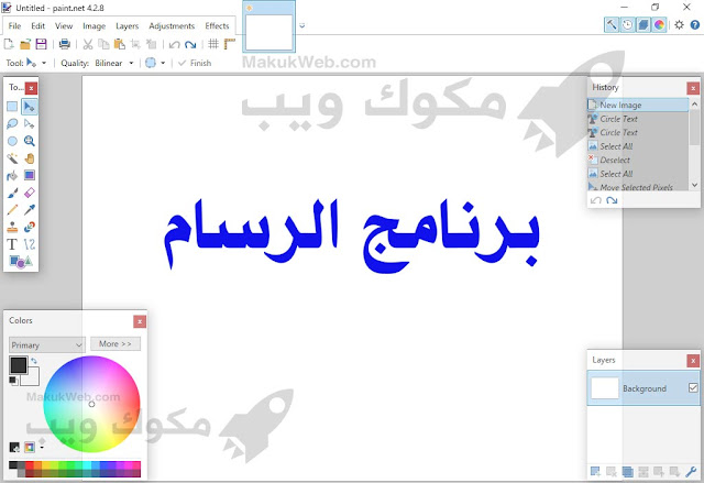 برنامج الرسام 2020 للكمبيوتر ويندروز 7 8 10