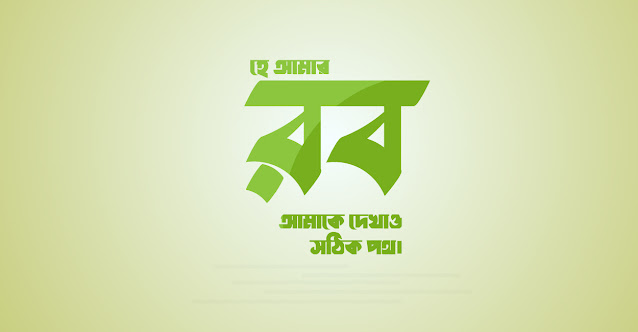 I came up with another new bangla Islamic typography design. The design is made in adobe illustrator.