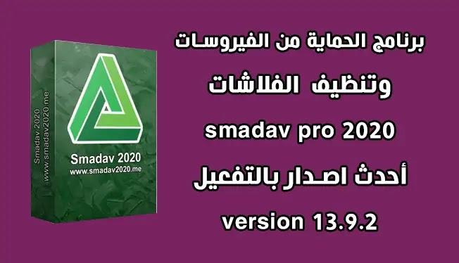 تحميل برنامج الحماية للكمبيوتر Smadav Pro 2020 13.9.2 + Serial Key بالتفعيل.
