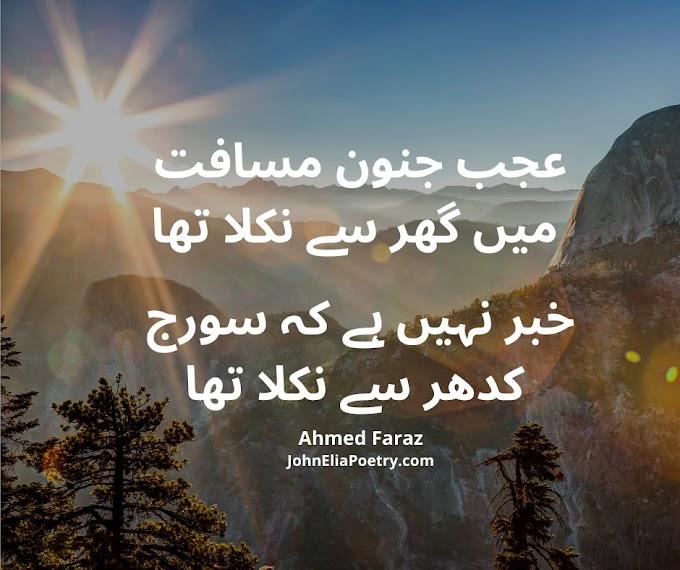 Ajab Junoon Masafat Mein Ghar Se Nikla Tha | Ahmed Faraz
