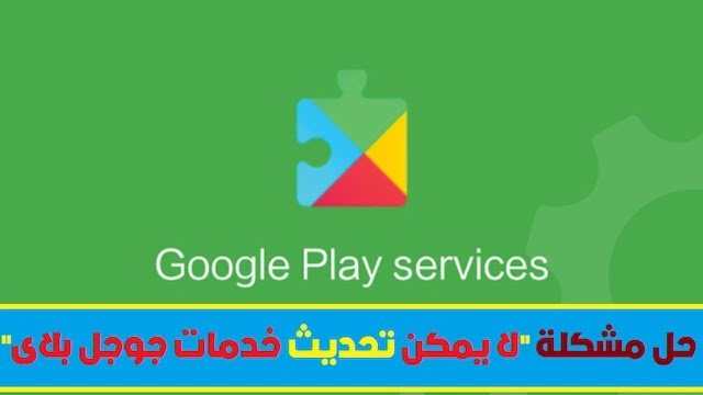 حل مشكلة لا يمكن تحديث خدمات جوجل بلاى - علم الكل
