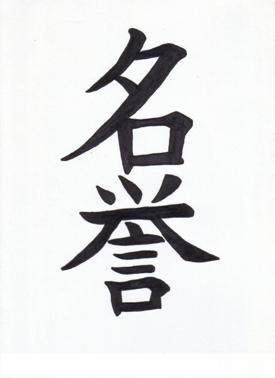 Japanese Symbol For Family Tattoo - Viewing Gallery
