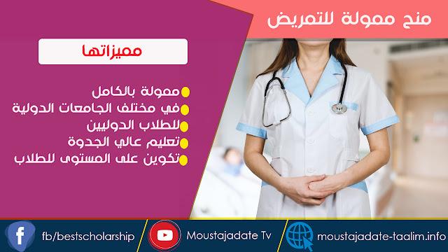تعرف الان على  منح دراسية  ممولة لدراسة التمريض للطلاب الدوليين في مختلف الجامعات الدولية