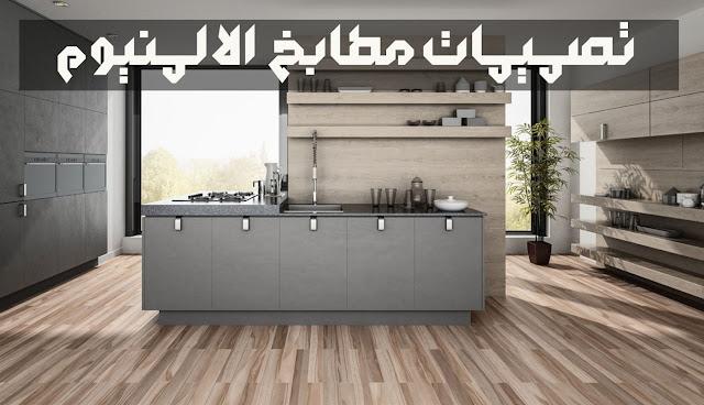 تصميمات مطابخ الالمنيوم