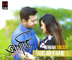 Oprapti - Tahsan, MP3 Song Lyrics