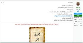 بيان ضلال مفسر الرؤى ، مدعي المهدية ، المدعو- علامه فارقه 36