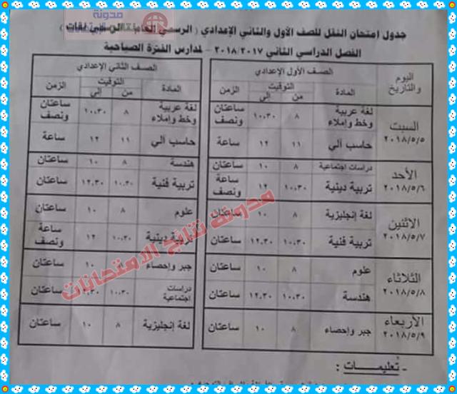 جداول إمتحانات محافظة كفر الشيخ 2018 أخر العام (جميع المراحل،إبتدائى وإعدادى وثانوى)