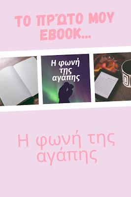 Tο πρώτο μου βιβλίο | Η φωνή της αγάπης