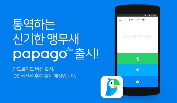 10원 tips papago translations connect to naver dictionary