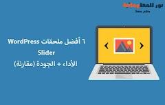 6 أفضل ملحقات WordPress Slider - الأداء + الجودة (مقارنة)