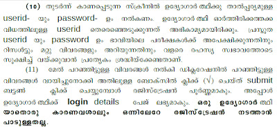Instructions for Kerala PSC One Time Registration