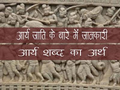 आर्य जाति एवं आर्य शब्द  - सामान्य परिचय | Aarya Jati Evam Aary shabd Ka Arth