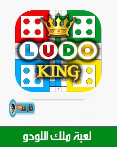 Ludo King,لعبة ملك اللودو,تحميل ملك اللودو,تنزيل ملك اللودو,تحميل لعبة لودو كينج,تنزيل لعبة لودو كينج,تحميل لعبة Ludo King,تنزيل لعبة Ludo King,Ludo King تحميل,Ludo King تنزيل,
