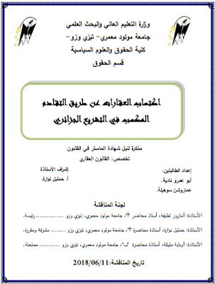مذكرة ماستر : اكتساب العقارات عن طريق التقادم المكسب في التشريع الجزائري PDF