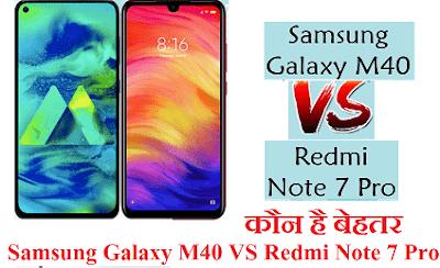 Samsung Galaxy M40 VS Redmi Note 7 Pro आइए जानते हैं दोनों में से कौन है बेहतर Guide In Hindi