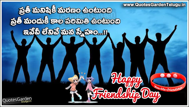 2016 telugu friendship day quotes messages