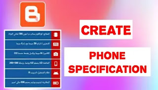 How To Create Phone Specification Table in Blogger blog